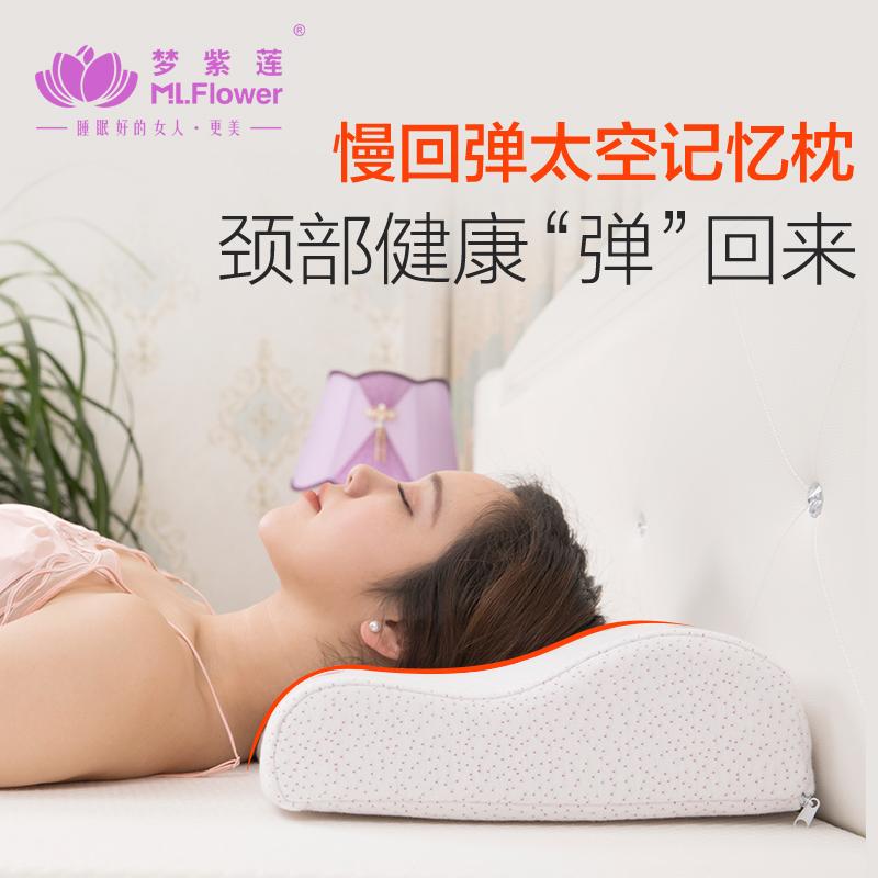 上海ML-009  记忆睡眠枕