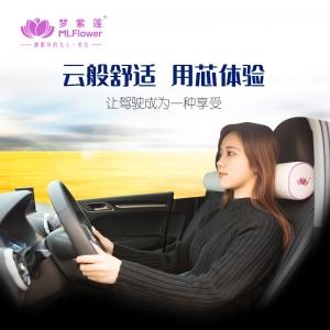 武汉ML-005  汽车头枕