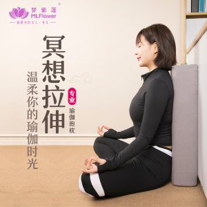 ML-014  瑜伽抱枕